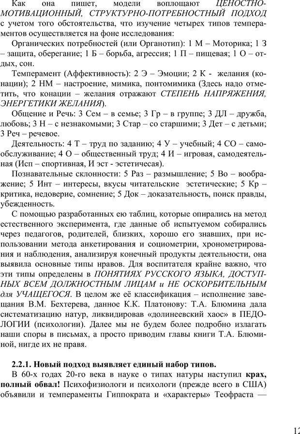 PDF. Психопрофилактика нравственной самости человека. Сенопальников Е. В. Страница 239. Читать онлайн