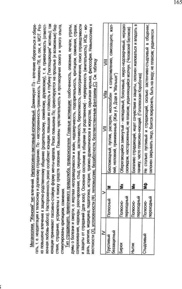 PDF. Психопрофилактика нравственной самости человека. Сенопальников Е. В. Страница 328. Читать онлайн
