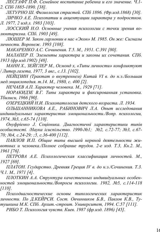 PDF. Психопрофилактика нравственной самости человека. Сенопальников Е. В. Страница 335. Читать онлайн