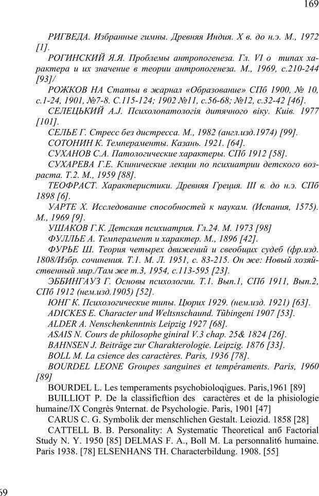 PDF. Психопрофилактика нравственной самости человека. Сенопальников Е. В. Страница 336. Читать онлайн