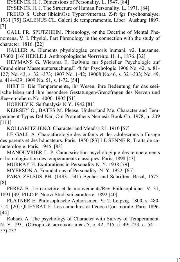 PDF. Психопрофилактика нравственной самости человека. Сенопальников Е. В. Страница 337. Читать онлайн