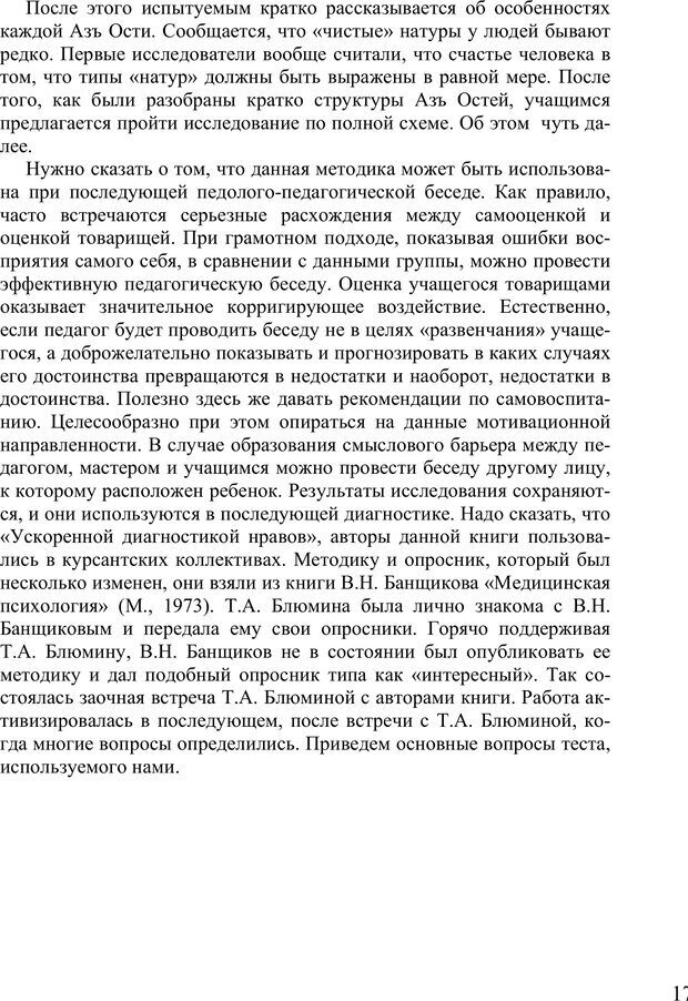 PDF. Психопрофилактика нравственной самости человека. Сенопальников Е. В. Страница 341. Читать онлайн