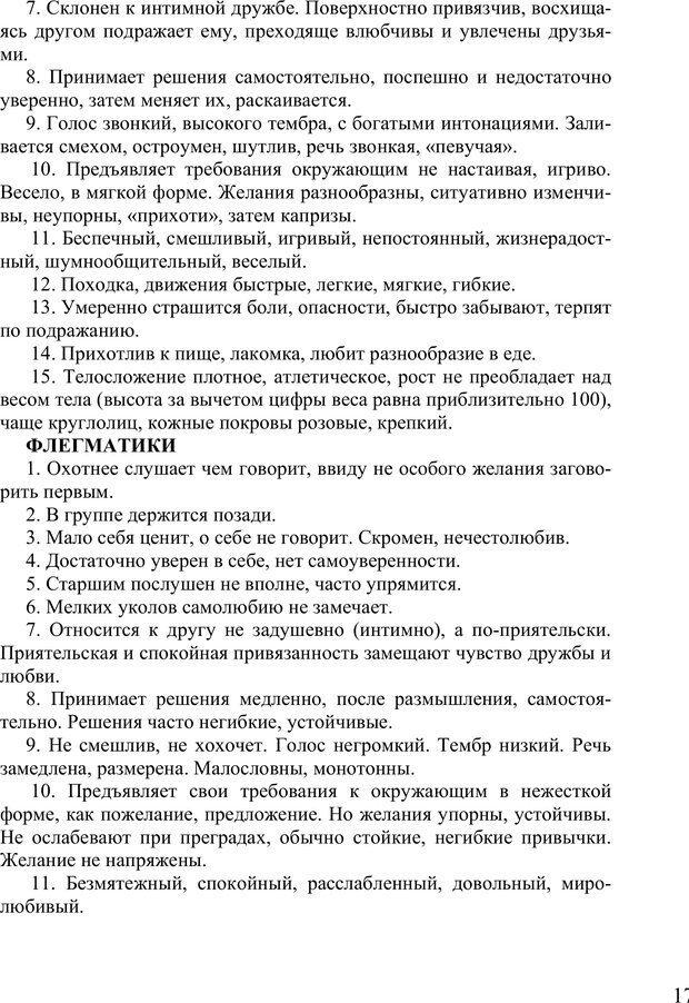 PDF. Психопрофилактика нравственной самости человека. Сенопальников Е. В. Страница 343. Читать онлайн