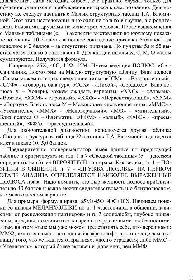 PDF. Психопрофилактика нравственной самости человека. Сенопальников Е. В. Страница 345. Читать онлайн