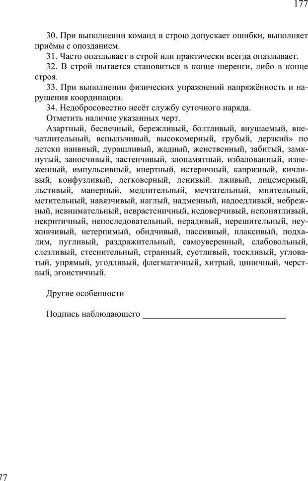 PDF. Психопрофилактика нравственной самости человека. Сенопальников Е. В. Страница 352. Читать онлайн