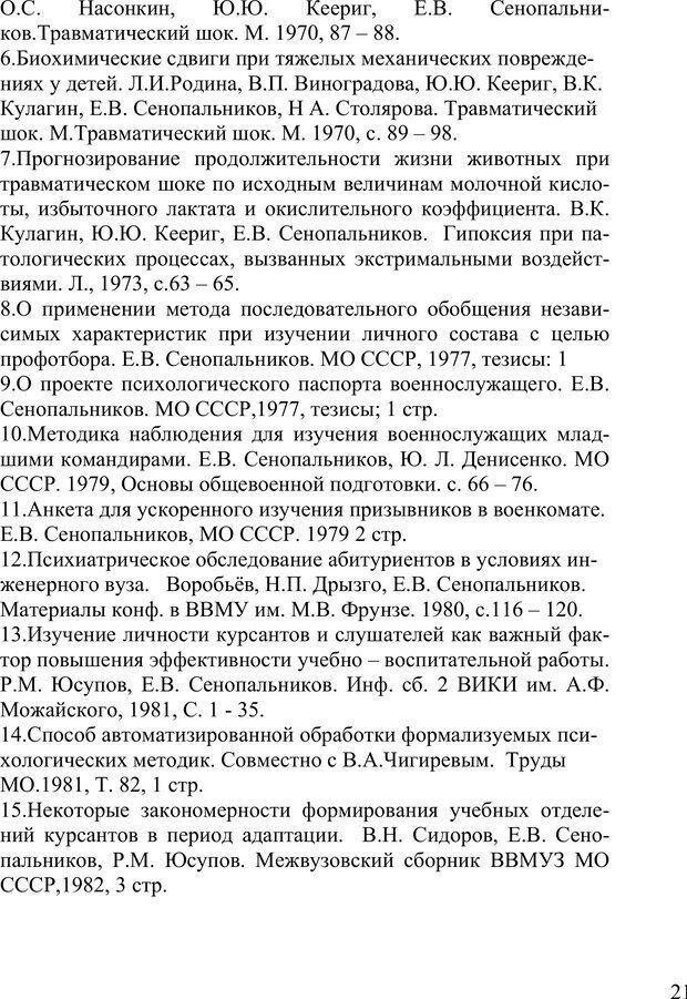 PDF. Психопрофилактика нравственной самости человека. Сенопальников Е. В. Страница 427. Читать онлайн