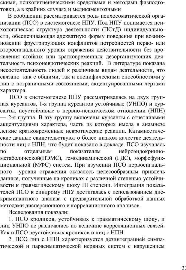 PDF. Психопрофилактика нравственной самости человека. Сенопальников Е. В. Страница 437. Читать онлайн