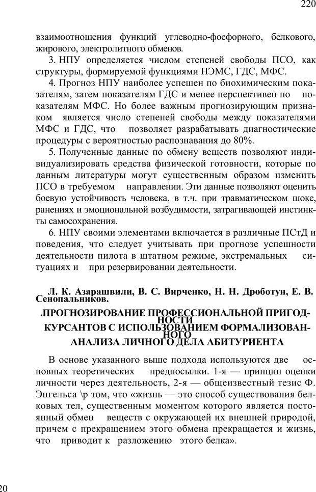 PDF. Психопрофилактика нравственной самости человека. Сенопальников Е. В. Страница 438. Читать онлайн