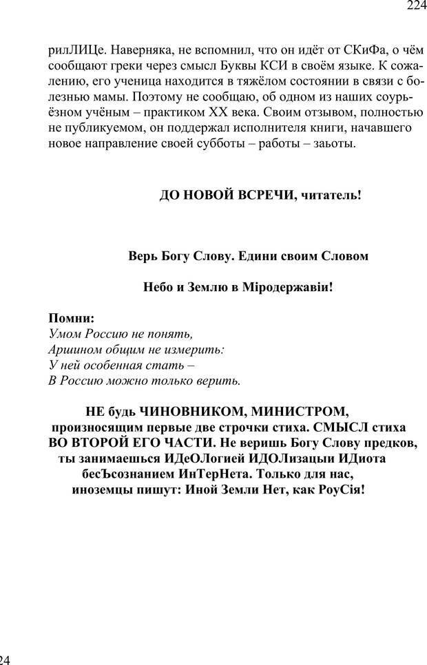 PDF. Психопрофилактика нравственной самости человека. Сенопальников Е. В. Страница 447. Читать онлайн