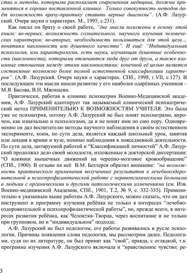 PDF. Психопрофилактика нравственной самости человека. Сенопальников Е. В. Страница 45. Читать онлайн