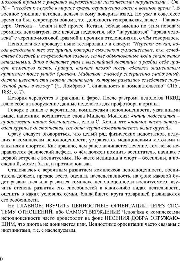 PDF. Психопрофилактика нравственной самости человека. Сенопальников Е. В. Страница 99. Читать онлайн