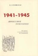 1941-1945. Фронтовое поколение. Историко-психологическое исследование, Сенявская Елена