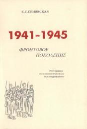 """Обложка книги """"1941-1945. Фронтовое поколение. Историко-психологическое исследование"""""""