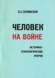 """Обложка книги """"Человек на войне. Историко-психологические очерки"""""""