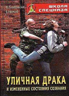"""Обложка книги """"Уличная драка и измененные состояния сознания"""""""