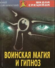 Воинская магия и гипноз, Серебрянский Юрий