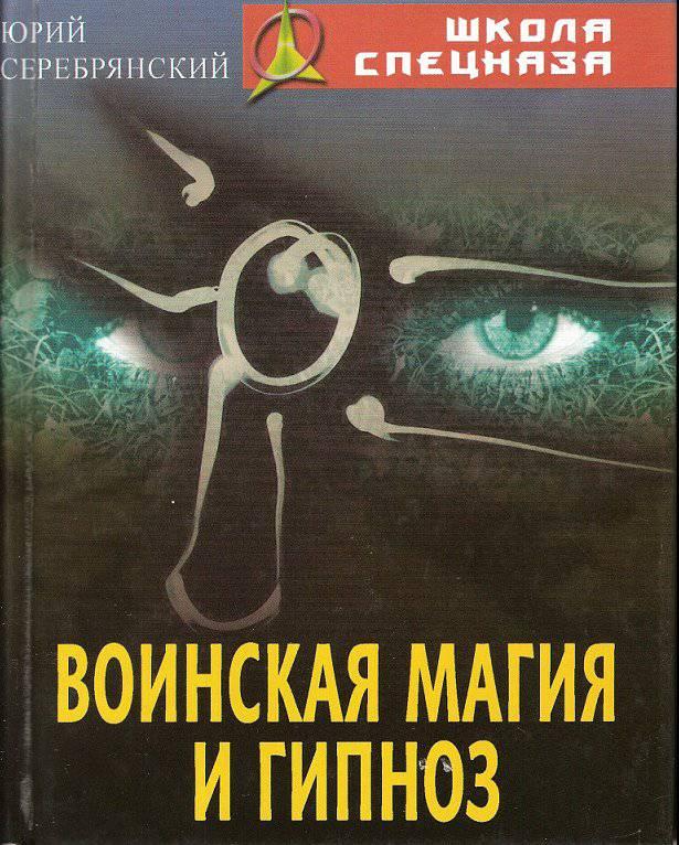 """Обложка книги """"Воинская магия и гипноз"""""""