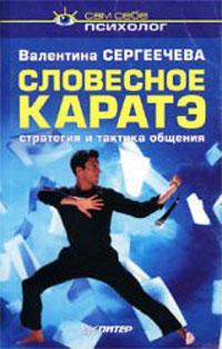 """Обложка книги """"Словесное каратэ. Стратегия и тактика общения"""""""