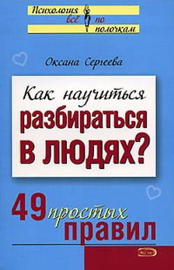 """Обложка книги """"Как научиться разбираться в людях? 49 простых правил"""""""