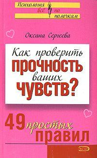 """Обложка книги """"Как проверить прочность ваших чувств? 49 простых правил"""""""