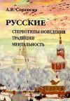 """Обложка книги """"Русские: стереотипы поведения, традиции, ментальность"""""""