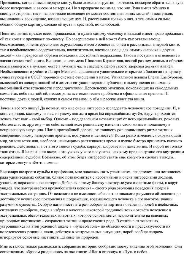 PDF. Путь в небо. Шаров В. Ю. Страница 1. Читать онлайн