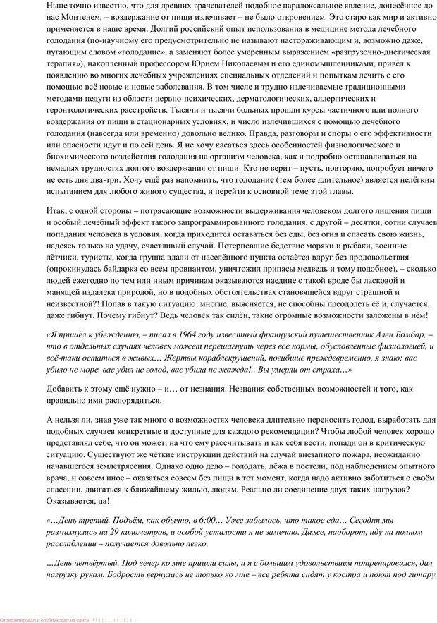 PDF. Путь в небо. Шаров В. Ю. Страница 16. Читать онлайн