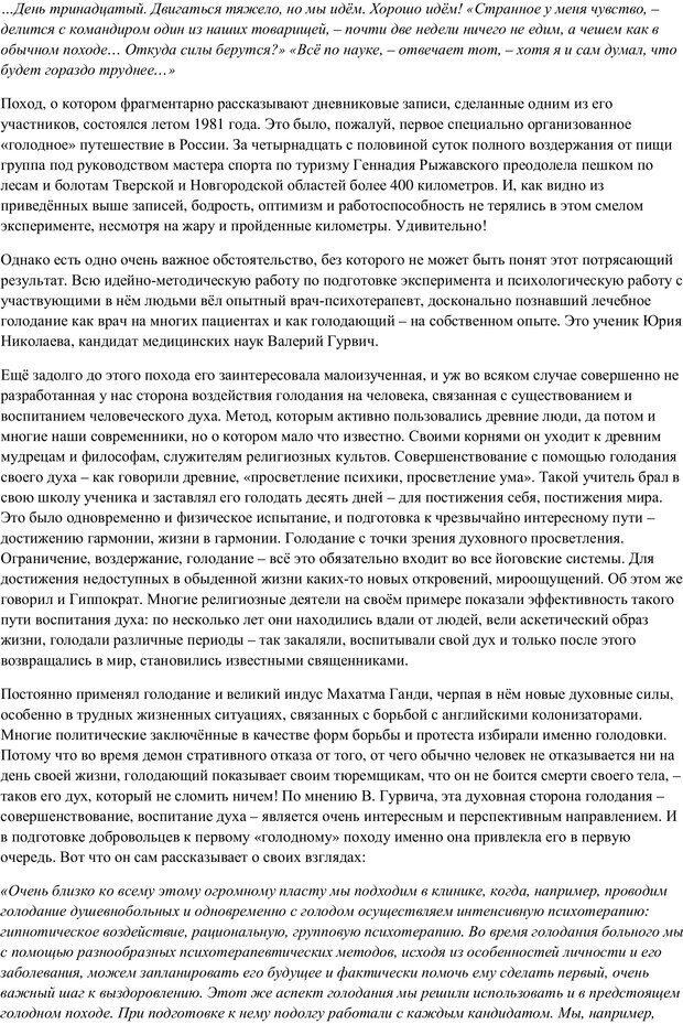 PDF. Путь в небо. Шаров В. Ю. Страница 17. Читать онлайн