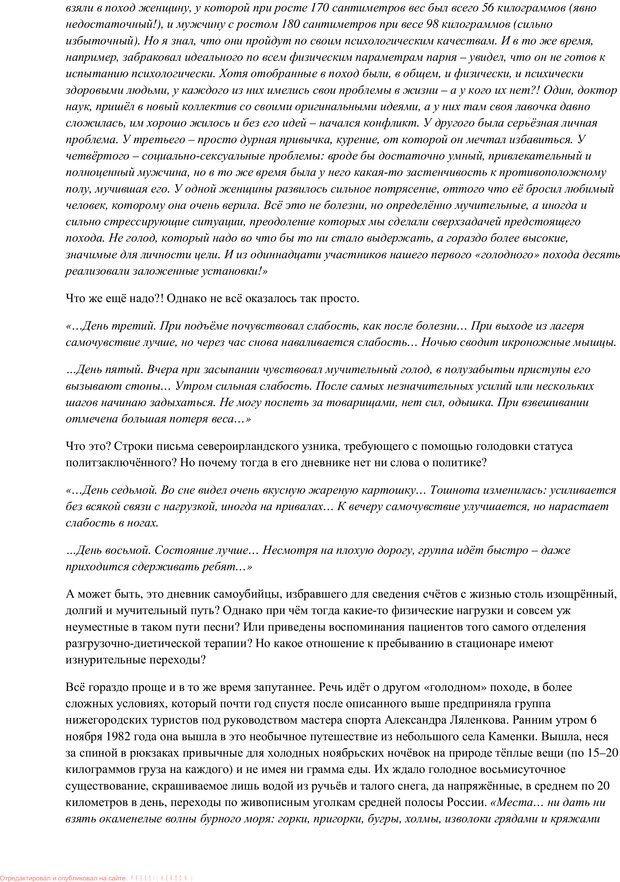 PDF. Путь в небо. Шаров В. Ю. Страница 18. Читать онлайн