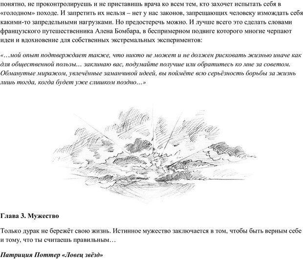 PDF. Путь в небо. Шаров В. Ю. Страница 23. Читать онлайн