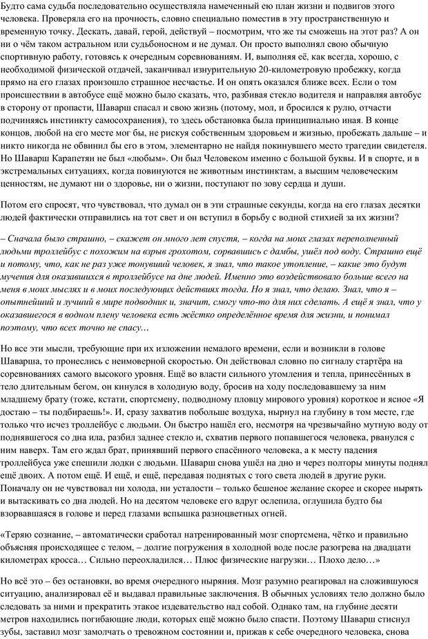 PDF. Путь в небо. Шаров В. Ю. Страница 29. Читать онлайн