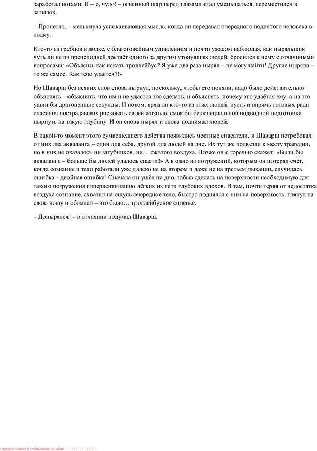 PDF. Путь в небо. Шаров В. Ю. Страница 30. Читать онлайн