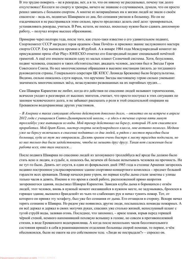 PDF. Путь в небо. Шаров В. Ю. Страница 32. Читать онлайн