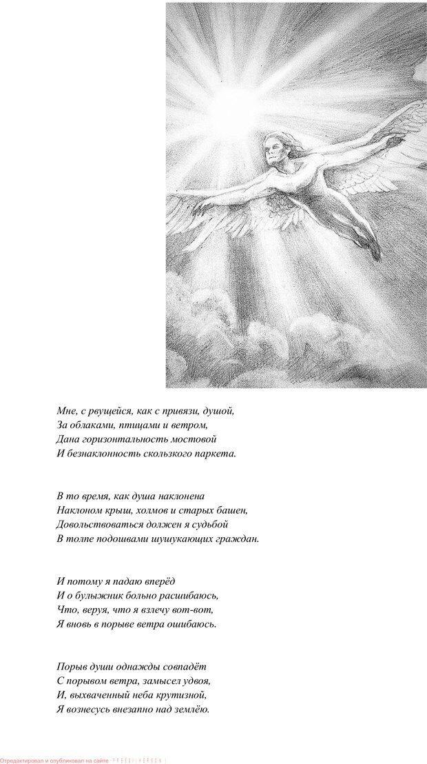 PDF. Путь в небо. Шаров В. Ю. Страница 34. Читать онлайн