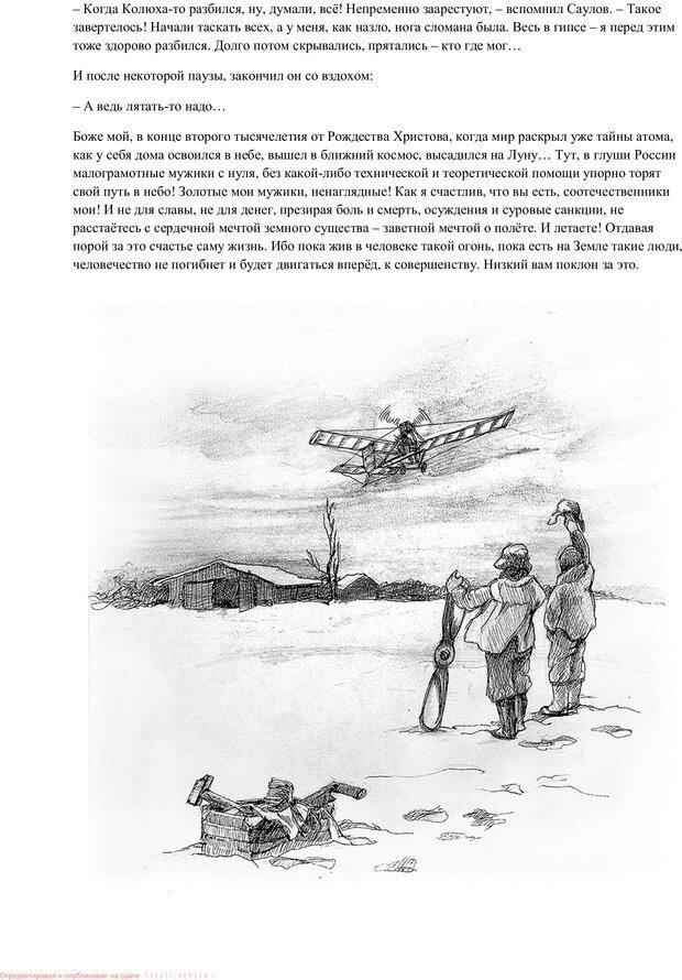 PDF. Путь в небо. Шаров В. Ю. Страница 38. Читать онлайн