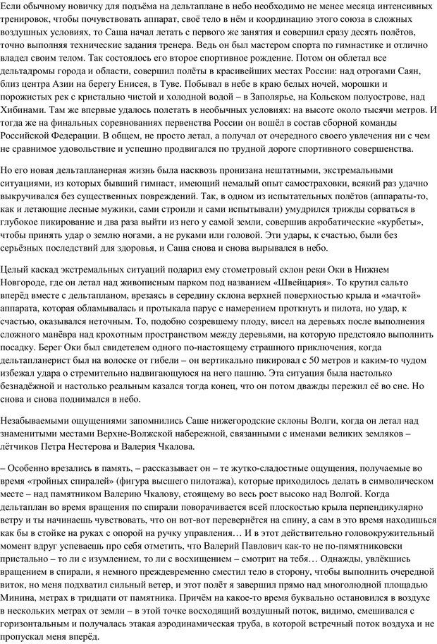 PDF. Путь в небо. Шаров В. Ю. Страница 41. Читать онлайн