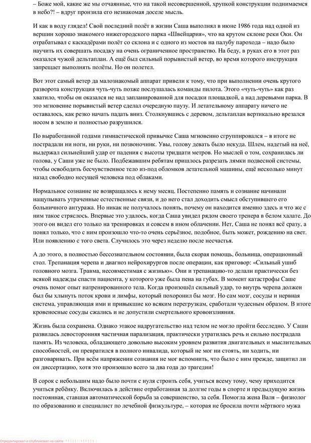 PDF. Путь в небо. Шаров В. Ю. Страница 42. Читать онлайн