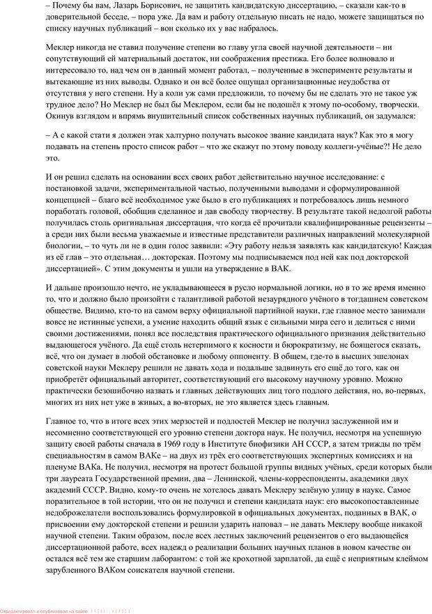 PDF. Путь в небо. Шаров В. Ю. Страница 78. Читать онлайн