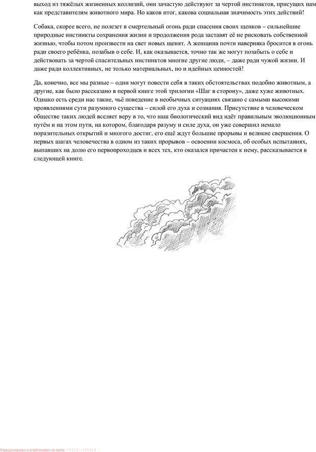 PDF. Путь в небо. Шаров В. Ю. Страница 96. Читать онлайн