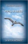 """Обложка книги """"Путь в небо"""""""