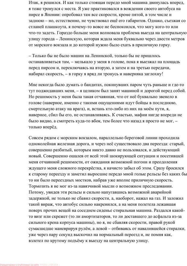 PDF. Шаг в сторону. Шаров В. Ю. Страница 134. Читать онлайн