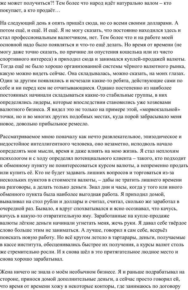 PDF. Шаг в сторону. Шаров В. Ю. Страница 99. Читать онлайн