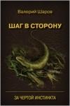 Шаг в сторону, Шаров Валерий