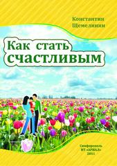 Как стать счастливым, Щемелинин Константин