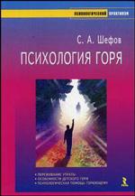 """Обложка книги """"Психология горя"""""""