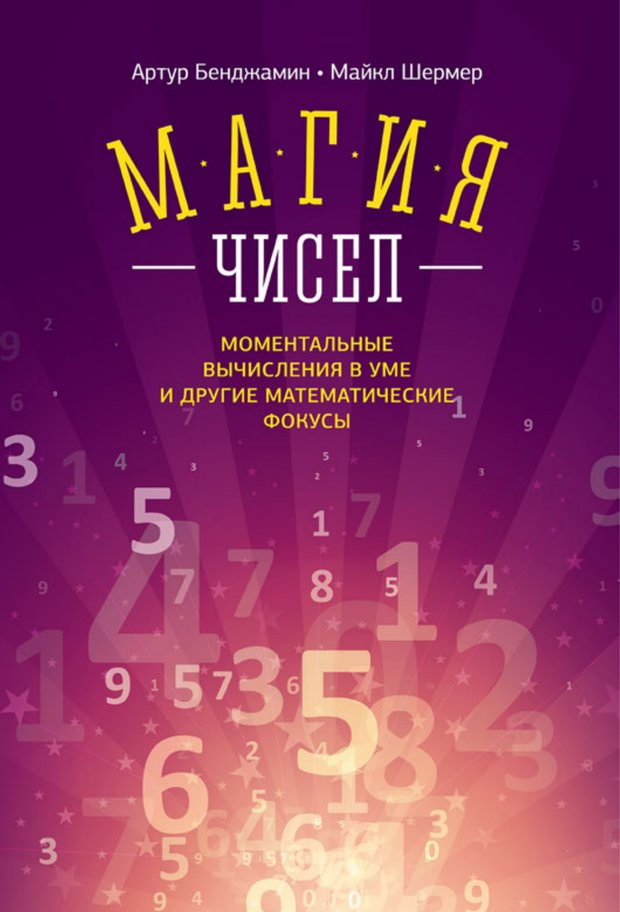 Магия чисел скачать книгу pdf