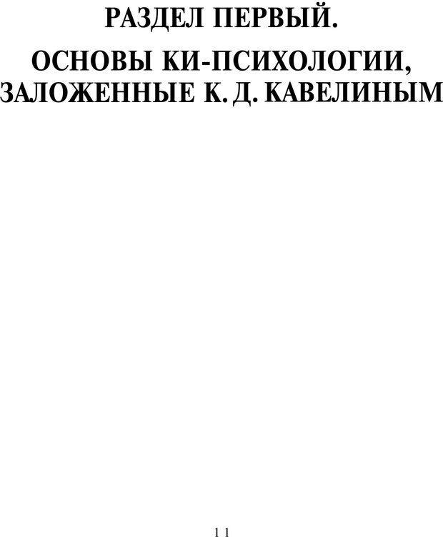 PDF. Общая культурно-историческая психология. Шевцов А. А. Страница 10. Читать онлайн