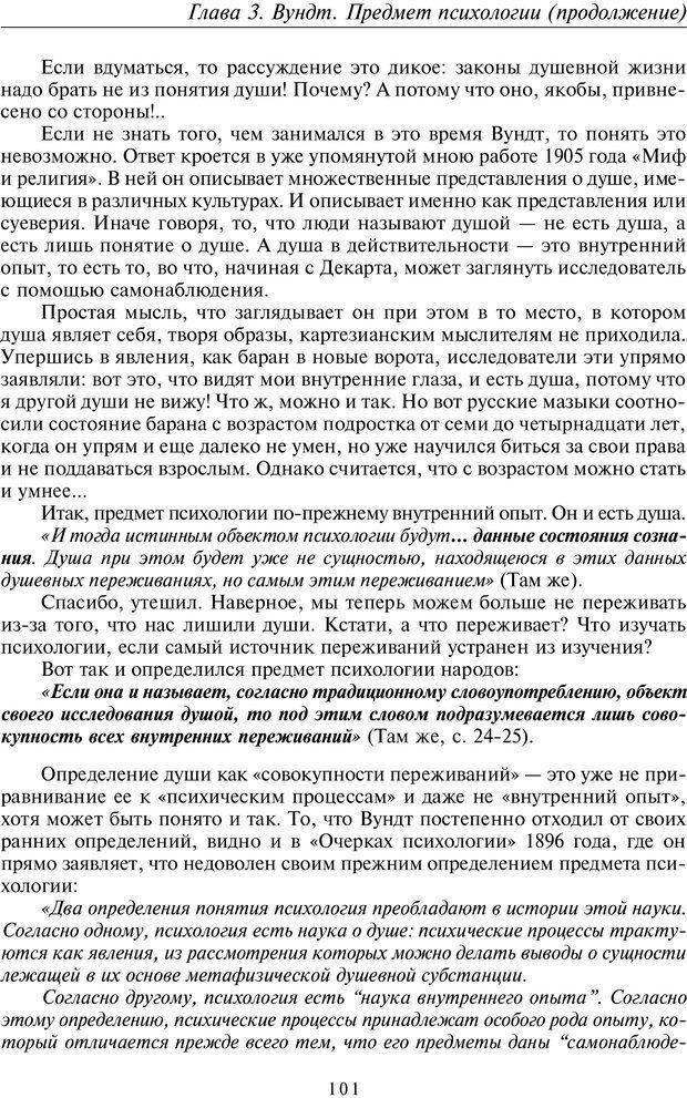 PDF. Общая культурно-историческая психология. Шевцов А. А. Страница 100. Читать онлайн