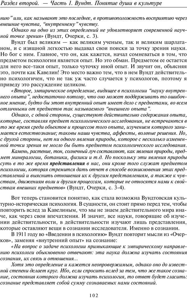 PDF. Общая культурно-историческая психология. Шевцов А. А. Страница 101. Читать онлайн