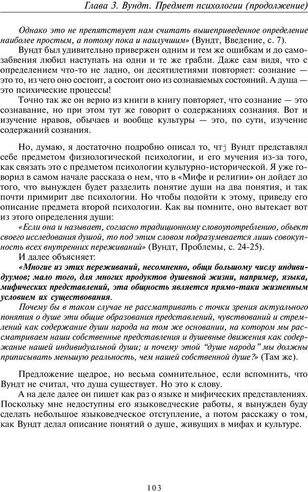PDF. Общая культурно-историческая психология. Шевцов А. А. Страница 102. Читать онлайн